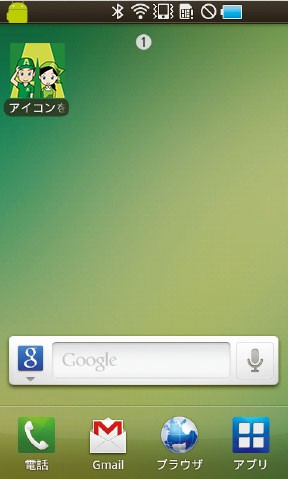 【3-2】Androidに設定した図。